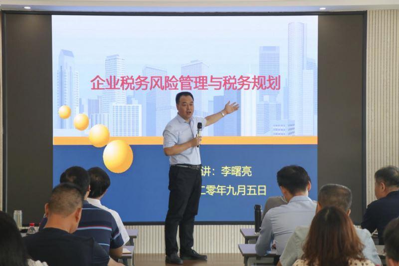 信阳华信投资集团举办企业税务风险管理与税务规划培训