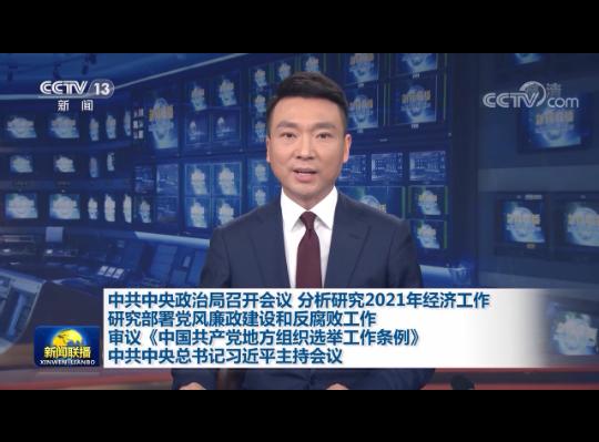 中共中央政治局召开会议分析研究2021年经济工作研究部署党风廉政建设和反腐败工作审议《中国共产党地方组织选举工作条例》