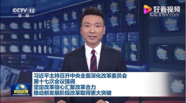 习近平主持召开中央全面深化改革员会第十七次会议