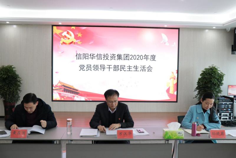 信阳华信投资集团召开2020年度党员领导干部民主生活会