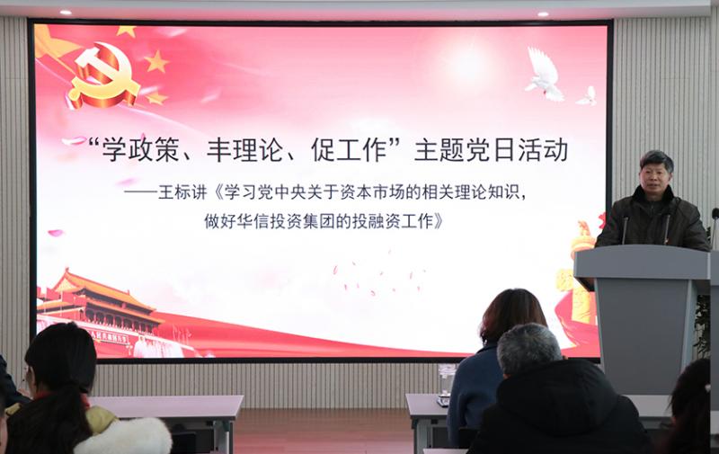 """华信投资集团开展 """"学政策、丰理论、促工作""""主题党日活动"""