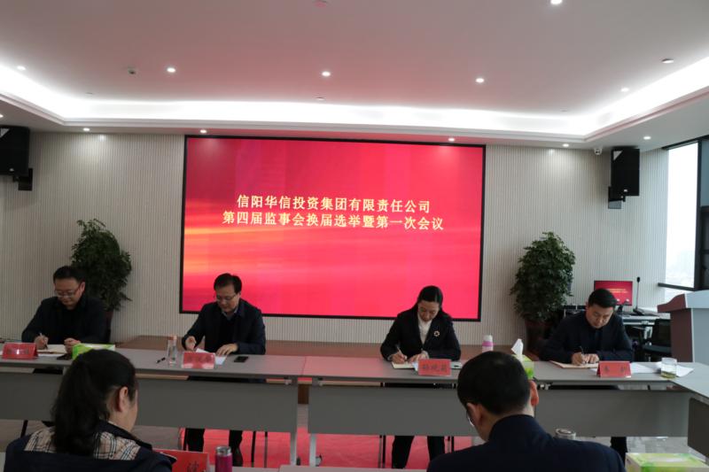 信阳华信投资集团召开第四届监事会换届选举暨第一次会议