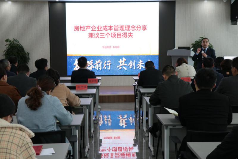 信阳华信投资集团举办项目管理知识培训