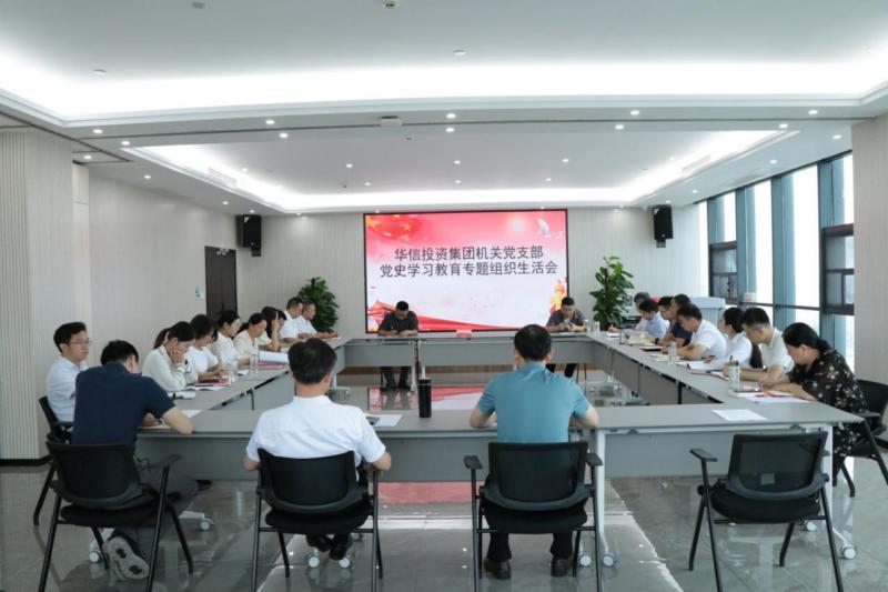 信阳华信投资集团召开党史学习教育专题组织生活会